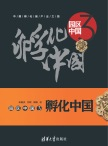 园区中国3:孵化中国 宋振庆, 沈斌, 梁椿, 著 清华大学出版社