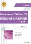 Dreamweaver CS6+Flash CS6网页制作技术与案例精解(第2版) 赖步英, 主编 清华大学出版社