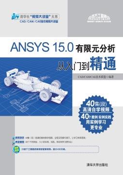 ANSYS 15.0有限元分析从入门到精通 CAD/CAM/CAE技术联盟 清华大学出版社