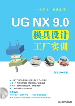 UG NX 9.0模具设计工厂实训
