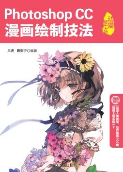 Photoshop CC漫画绘制技法 三虎 蔡安宁 清华大学出版社