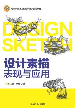 设计素描表现与应用 蒲大圣、宋杨 清华大学出版社