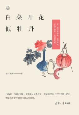白菜开花似牡丹 凉月满天 清华大学出版社