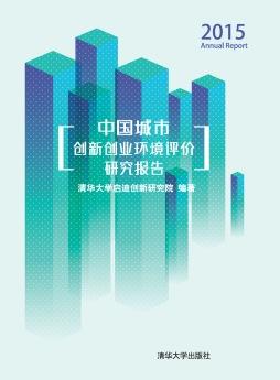 2015中国城市创新创业环境评价研究报告 启迪创新研究院, 编著 清华大学出版社