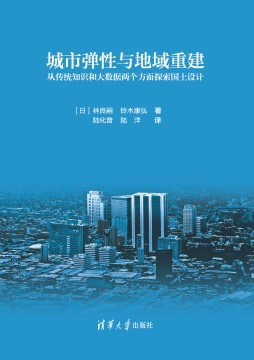 城市弹性与地域重建——从传统知识和大数据两个方面探索国土设计  (日) 林良嗣, (日) 铃木康弘, 著 清华大学出版社