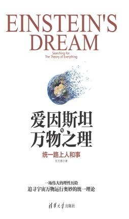 爱因斯坦与万物之理:统一路上人和事 张天蓉 清华大学出版社