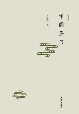 中国茶书(第2版) 罗家霖  清华大学出版社