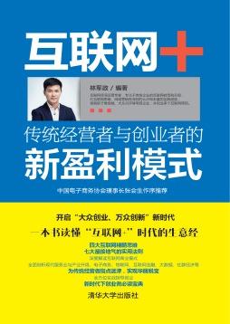 互联网+ 传统经营者与创业者的新盈利模式 林军政 清华大学出版社