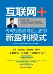 互联网+ 传统经营者与创业者的新盈利模式 林军政, 编著 清华大学出版社