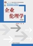 企业伦理学(第三版) 周祖城, 编著 清华大学出版社