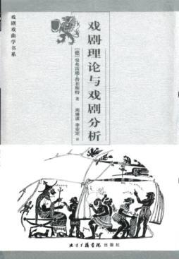 戏剧理论与戏剧分析 [德] 普菲斯特 著;周靖波,李安定 译 中国传媒大学出版社