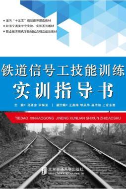 铁道信号工技能训练实训指导书