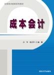 成本会计 古华, 张文华, 编著 清华大学出版社
