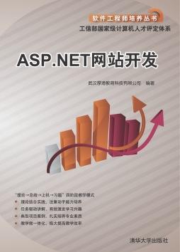 ASP.NET网站开发