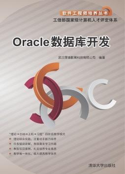 Oracle数据库开发