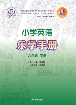 小学英语乐学手册 六年级下册 窦桂梅, 主编 清华大学出版社
