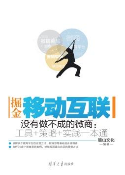 掘金移动互联——没有做不成的微商:工具+策略+实践一本通 麓山文化, 编著 清华大学出版社