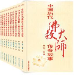 中国历代佛教大师传奇故事(第一卷) 王燕。杨全 河南大学出版社