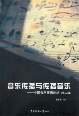 音乐传播与传播音乐——中国音乐传播论坛(第二辑) 曾遂今 中国传媒大学出版社
