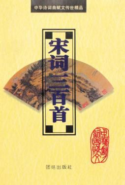 中华诗词曲赋文传世精品:宋词三百首 李明春 团结出版社
