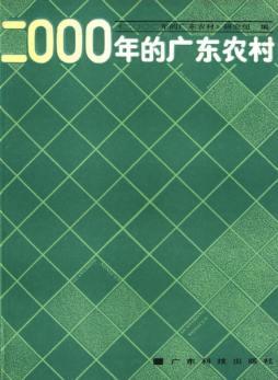 二000年的广东农村 《二000年的广东农村》研究组 广东科技出版社