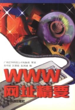 www网址精要|栾中国、区碧如、赵剑通|