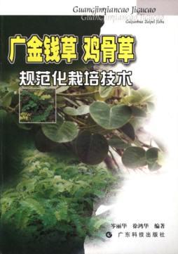 广金钱草、鸡骨草规范化栽培技术 岑丽华、徐鸿华 广东科技出版社