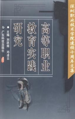 高等职业教育实践研究 刘跃南、邓凌云 广东科技出版社