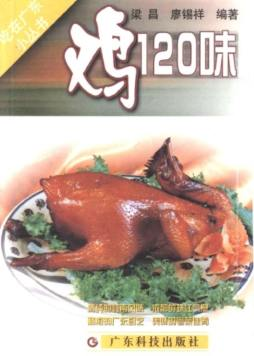 鸡120味 梁昌、廖锡祥 广东科技出版社