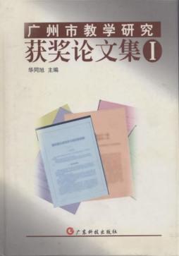 广州市教学研究获奖论文集 1 华同旭 广东科技出版社