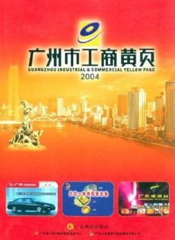 广州市工商黄页  2004