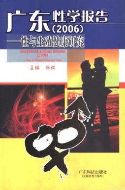 广东性学报告——性与生殖健康研究2006