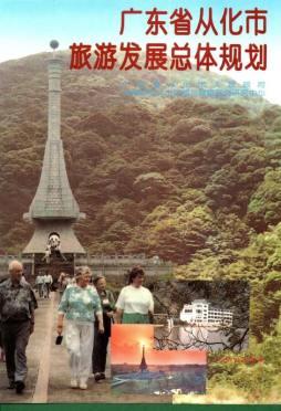 广东省从化市旅游发展总体规划