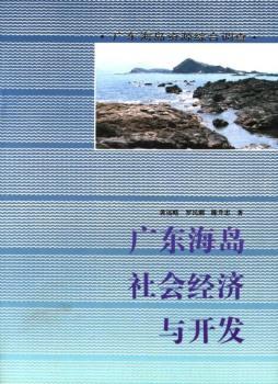 广东海岛社会经济与开发