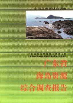 广东省海岛资源综合调查报告