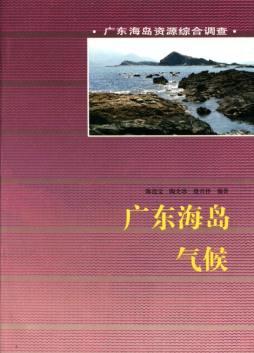 广东海岛气候