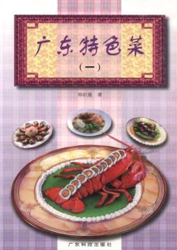 广东特色菜(一)