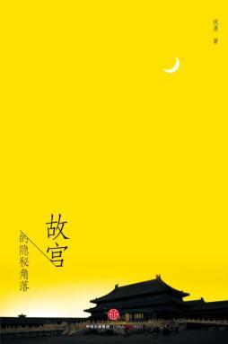 武英殿:李自成在北京