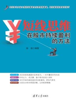 短线思维:在股市持续盈利的方法 陈浩, 编著 清华大学出版社