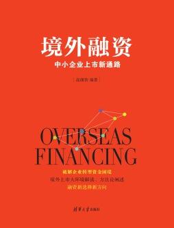境外融资:中小企业上市新通路 高健智 清华大学出版社