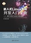 嵌入式Linux系统开发入门宝典——基于ARM Cortex-A8处理器 李建祥, 编著 清华大学出版社
