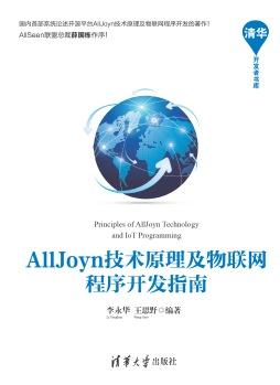 AllJoyn技术原理及物联网程序开发指南 李永华 王思野 清华大学出版社