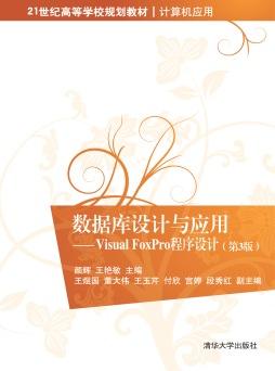 数据库设计与应用—Visual FoxPro 程序设计(第3版) 颜辉, 王艳敏, 主编 清华大学出版社