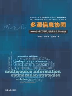 多源信息协同——城市和区域级大数据的应用与演进