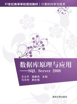 数据库原理与应用——SQL Server 2008 王立平 杨章伟 主编 马文科 副主编 清华大学出版社