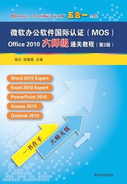 微软办公软件国际认证(MOS)Office 2010大师级通关教程(第2版) 徐日、张晓昆 清华大学出版社