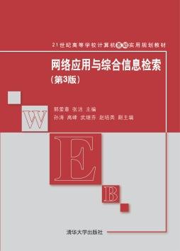 网络应用与综合信息检索(第3版) 郭爱章, 张洁, 主编 清华大学出版社