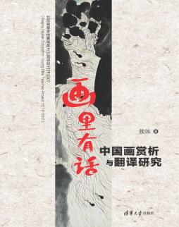 画里有话——中国画赏析与翻译研究 魏姝, 著 清华大学出版社