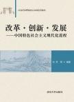 改革·创新·发展——中国特色社会主义现代化进程 刘芳, 秦莉, 杨晓华, 刘兴民, 编著 清华大学出版社