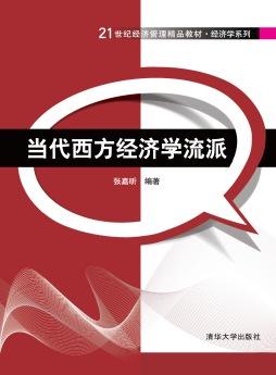 当代西方经济学流派 张嘉昕, 编著 清华大学出版社